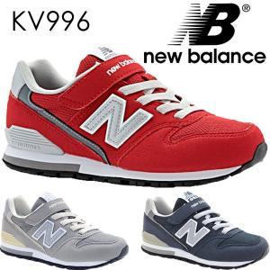 New Balance ニューバランス キッズ スニーカー KV996|mash-webshop