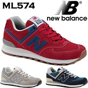 New Balance ニューバランス スニーカー ML574|mash-webshop