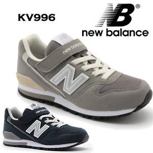 New Balance ニューバランス キッズ KV996 CAY CEY|mash-webshop