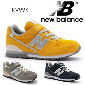 New Balance ニューバランスKV996 キッズ|mash-webshop