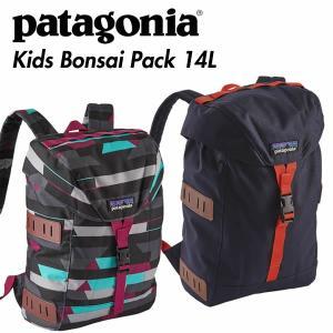 Patagonia パタゴニアKIDS BONSAI PACK 14Lキッズボンサイパック 子供用 キッズリュック|mash-webshop