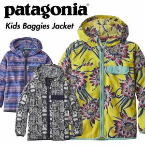 Patagonia パタゴニア キッズ ジャケット Kids Baggies Jacket|mash-webshop