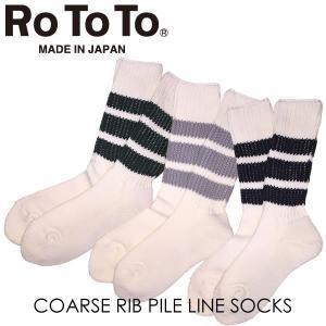 RoToTo ロトト  靴下 くつ下 コアースリブパイル ソックス メンズ レディース|mash-webshop