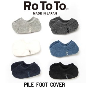 RoToTo ロトトPILE FOOT COVER パイルフットカバー カバー ソックス メンズ レディース Dralon 吸水速乾 靴下 くつ下|mash-webshop