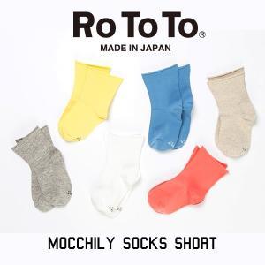RoToToロトトMOCCHILY SOCKS SHORTモッチリーソックス ショートソックス レディース  靴下 くつ下|mash-webshop