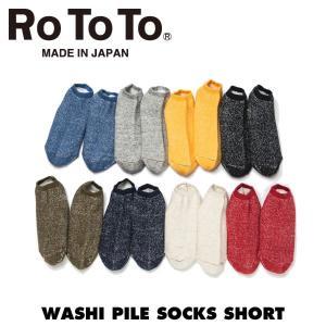 RoToToロトトWASHI PILE SOCKS SHORT和紙パイルソックスショートソックス メンズ レディース|mash-webshop