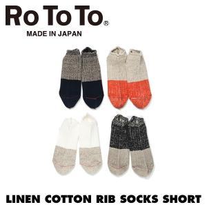 RoToToロトトLINEN COTTON RIB SOCKS SHORTリネンコットンリブソックスショートソックス メンズ レディース|mash-webshop