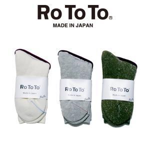 RoToTo ロトト WASHI PILE SOCKS 和紙 パイルソックスソックス メンズ レディース|mash-webshop