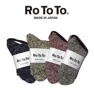 ロトト RoToTo 靴下 ソックス コットン|mash-webshop