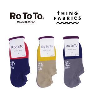 ロトト RoToTo ソックス メンズ レディース TIPTOP 365 Organic 2TONE PILE SOCKS|mash-webshop