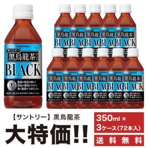 《送料無料》 サントリー 黒烏龍茶 350ml×72本 ペット 「3ケースセット」
