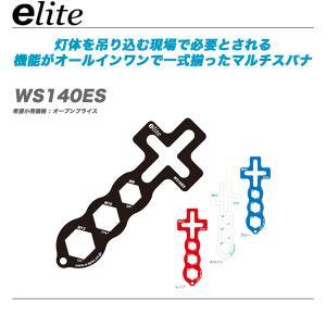 e-lite(イーライト)マルチスパナ『WS140ES』