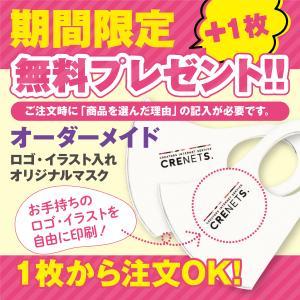 マスク 印刷 洗える 抗菌 防臭 おしゃれ カラー イラスト ロゴ 送料無料 オリジナルマスク 1枚から作成 UVカット 立体マスク 二重マスク サイズ2種類 maskstore