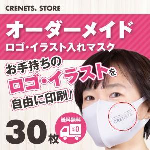 マスク 印刷 おしゃれ カラー イラスト ロゴ 送料無料 オリジナルマスク 30枚作成 抗菌 防臭 UVカット 洗えるマスク 立体マスク 二重マスク サイズ2種類 maskstore