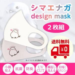 マスク ワンポイント イラスト 鳥 シマエナガ 野鳥 送料無料 マスク2枚組 抗菌防臭 UVカット 二重マスク 洗えるマスク 立体マスク ウイルス対策 サイズ2種類 maskstore