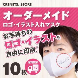 マスク 印刷 おしゃれ カラー イラスト ロゴ 送料無料 オリジナルマスク 10枚作成 抗菌 防臭 UVカット 洗えるマスク 立体マスク 二重マスク サイズ2種類 maskstore