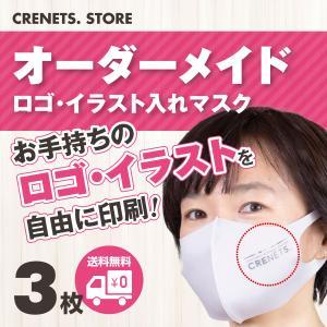 マスク 印刷 おしゃれ カラー イラスト ロゴ オリジナルマスク 3枚作成 抗菌 防臭 UVカット 洗えるマスク 立体マスク 二重マスク サイズ2種類 maskstore