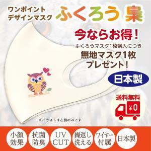 日本製 マスク イラスト ワンポイント ふくろう 梟 フクロウ 鳥 不苦労 1枚プレゼント ワイヤー付属 二重マスク 抗菌 防臭 洗える 立体マスク ウイルス対策 maskstore