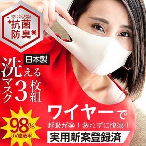 日本製 マスク 息苦しくない 呼吸が楽 快適 肌にやさしい ウレタン おしゃれ 人気 小顔 白 ライトピンク 3枚組 男女兼用 洗える立体マスク ソフトワイヤー付き maskstore
