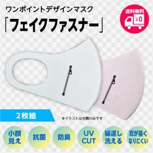 マスク ワンポイント イラスト ジップ チャック ファスナー マスク2枚組 抗菌防臭 UVカット 二重マスク 洗えるマスク 立体マスク ウイルス対策 サイズ2種類 maskstore