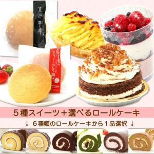 『5種スイーツと選べるロールケーキ』 送料無料(対象外地域あ...