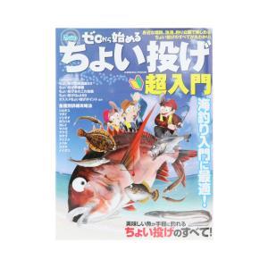●カテゴリ:防波堤|【コスミック出版/COSMIC SHUPPAN】海釣り入門に最適!身近な堤防、漁...