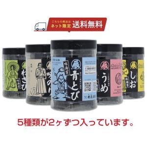 限定特別価格 【江戸人・味のりシリーズ】選べる3個セット(有明産) mastaz-audio