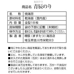 大関 青辰(あおたつ)焼のり18枚×3袋|mastaz-audio|02
