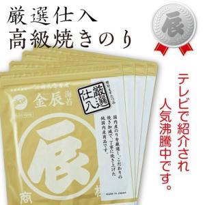 横綱 金辰(きんたつ)焼のり10枚×4袋(有明産) mastaz-audio