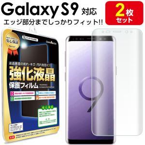 2枚セット Galaxy S9 au SCV38 docomo SC-02K 保護フィルム galaxys9 s 9 ギャラクシー ギャラクシーs9 TPU 送料無料の画像
