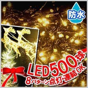 イルミネーションライト LED シャンパン ゴールド 8パターン点灯+ 電源OFFスイッチ付き 500球 イルミネーション コントローラー 500球 防水 防滴 masuda-shop