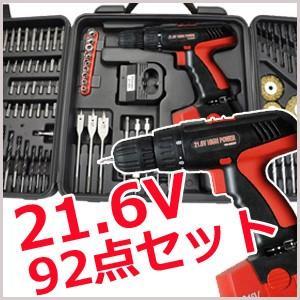 電動 ドリルドライバー セット 充電式 21.6V& 92パーツ レッド 92点 コードレス 電動 ドライバー  工具 日曜大工