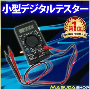 小型デジタルテスター 日本語マニュアル 電流計 マルチテスター デジタル テスター コンパクト 測定器 マルチメーター ダイオードテスト|masuda-shop