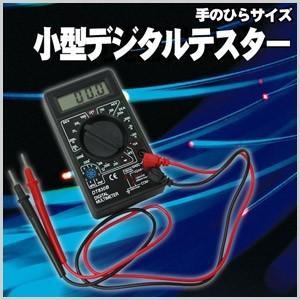 小型デジタルテスター 電流計 マルチテスター デジタル テスター コンパクト 測定器 マルチメーター ダイオードテスト|masuda-shop