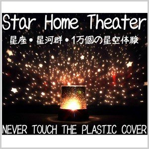 プラネタリウム 家庭用 投影器 星空 星座 夜空 天井 壁 再現 ホームプラネタリウム パーティー|masuda-shop