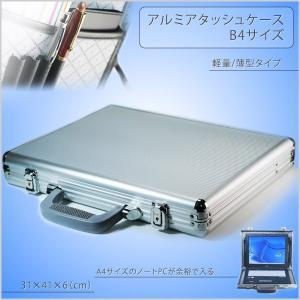 アタッシュケース アルミ アルミアタッシュケース B4サイズ ビジネス バック ケース ブリーフケース シルバー 薄型 masuda-shop