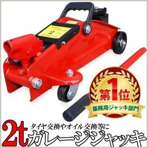 ガレージジャッキ 2t ジャッキ 油圧式 ガレージ 車 タイヤ交換 タイヤ オイル 交換 2トン 自動車 フロアジャッキ 油圧ジャッキ|masuda-shop