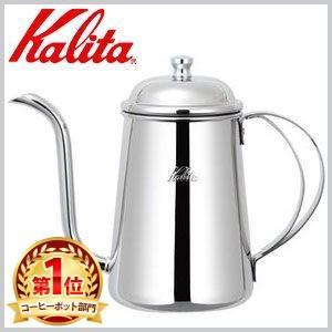 カリタ コーヒーポット コーヒー ドリップ 細口 ポット ステンレス製 700ml 0.7L ケトル ドリップ やかん ステンレス コーヒー 本格的 Kalita|masuda-shop