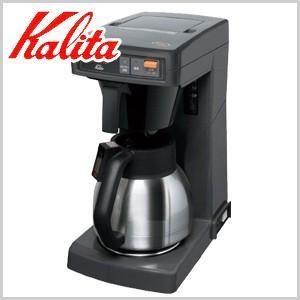 カリタ Kalita 業務用 コーヒー マシン 12カップ用 喫茶店 珈琲 コーヒー コーヒーショップ 店舗 コーヒーメーカー ET-550TD masuda-shop
