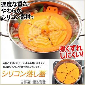 シリコン落し蓋 落としぶた アク取り 料理 調理 器具 キッチンアイテム シリコン 落し蓋|masuda-shop