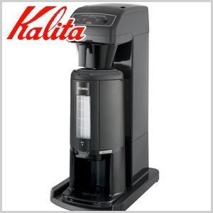 カリタ Kalita 業務用コーヒーマシン&ポット 12カップ用 12杯分 コーヒーミル コーヒーメーカー コーヒーポット ET-450N|masuda-shop