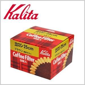 カリタ Kalita コーヒーマシン用フィルター 立ロシ ろ紙 ろし 濾紙 50枚入 25cm masuda-shop