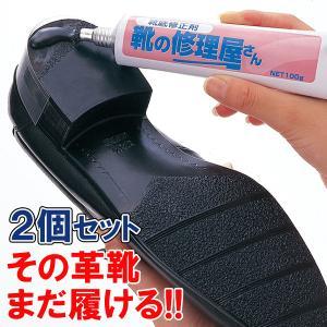 革靴 クリーム 2個セット 靴の修理屋さん 黒 ビジネス ブラック レザートリートメント 靴 シューズワックス 革靴ワックス 修理 靴底 かかと 靴底修正剤|masuda-shop
