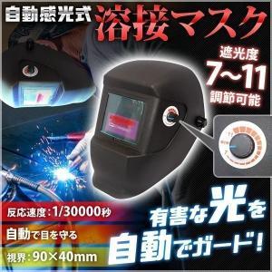 溶接マスク 自動感光式  DIY 溶接面 自動遮光 液晶 かぶり型 工具 保護 溶接 光 溶接用 マスク 跳ね上げタイプ 遮光 調節可能 自動 遮光面 溶接機|masuda-shop
