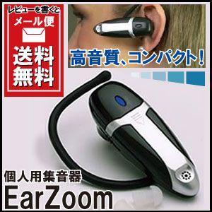 集音器 イヤーズーム 個人用 補聴器 助聴器 音声増幅器 音声拡聴器 遠聴器 聴音補助機