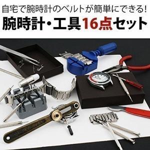 時計修理工具16点セット 時計 腕時計 修理 修理工具 電池交換 ベルト ベルト調節 工具 DIY ...