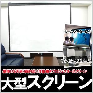 プロジェクタースクリーン 100インチ 大型スクリーン 大画面 壁掛け 吊り下げ 両対応 手動巻き 高品質 masuda-shop
