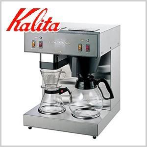 カリタ Kalita コーヒーマシーン コーヒーメーカー コーヒー 業務用コーヒーマシーン 業務用コーヒーメーカー ドリップ 1〜15杯 KW-17 masuda-shop