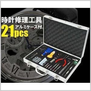 腕時計 修理 工具 修理セット 腕時計 アルミケース付き 21pcs 時計 修理 修理工具 時計修理...