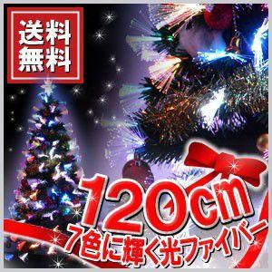 クリスマスツリー 120cm ファイバー ツリー 120球 光ファイバーツリー マルチカラー ミックス 1.2m クリスマス ファイバーツリー イルミ イルミネーション|masuda-shop